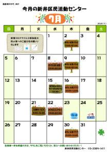 2020年7月新井区民活動センター