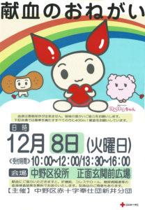 20201208献血