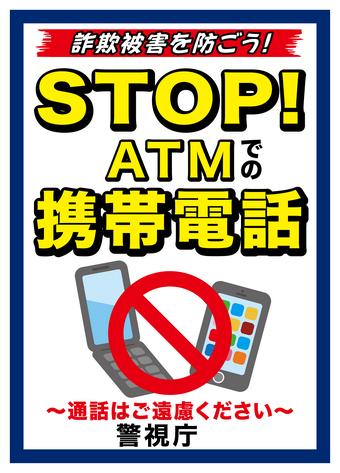 stop_ATM